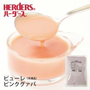 ハーダース UHPピンクグァバ(加糖)500g 冷凍 グァバ グアバ ジュース ドリンク ソース パンケーキ ミルク|marugeninryocool