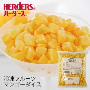 <冷凍フルーツ>ハーダース IQFカットフルーツ マンゴーダイス500g 冷凍食品 マンゴー カット スムージー 業務用ドリンク デザート 果物|marugeninryocool