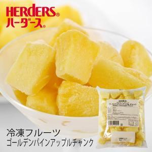 <冷凍フルーツ>ハーダース IQFカットフルーツ ゴールデンパインアップルチャンク500g 冷凍食品 冷凍パイン カット 果物|marugeninryocool