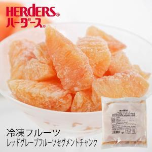 <冷凍フルーツ>ハーダース IQFカットフルーツ レッドグレープフルーツセグメントチャンク300g 冷凍食品 皮むき  業務用 デザート メキシコ産 果物|marugeninryocool