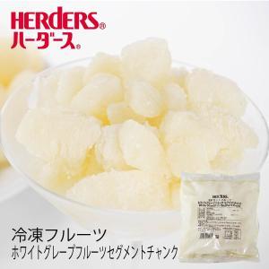 <冷凍フルーツ>ハーダース IQFカットフルーツ ホワイトグレープフルーツ セグメントチャンク300g 冷凍食品 皮むき  業務用 アイス デザート 果物|marugeninryocool