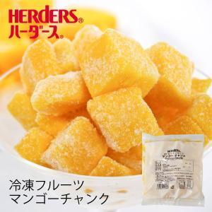 <冷凍フルーツ>ハーダース IQFカットフルーツ マンゴーチャンク 300g冷凍食品 マンゴー カット 業務用 ドリンク デザート 果物|marugeninryocool