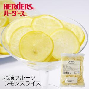 <冷凍フルーツ>ハーダース IQFカットフルーツ レモンスライス300g 冷凍食品 レモン カット  業務用 レモンサワー レモン果汁 炭酸水|marugeninryocool