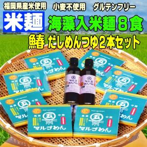 福岡県中間市の新名物「まるごめん」 米麺に、5種の海藻(アカモク、モズク、クロメ、メカブ、ガゴメコン...