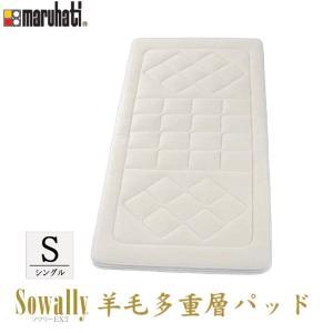 丸八真綿 高級羊毛多重層敷き布団 ソワリー 専用カバー付 シングル(S)|maruhachi