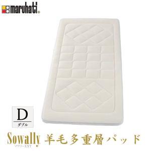 丸八真綿 高級羊毛多重層敷き布団 ソワリー 専用カバー付 ダブル(D)|maruhachi