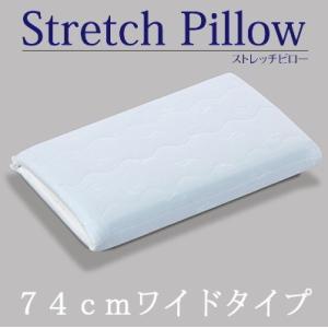 丸八真綿 ストレッチピローワイドタイプ(74×38cm) 高さ調節ができる寝返り枕(まくら・マクラ) 専用カバー付 maruhachi