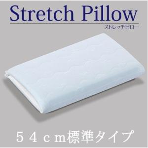 丸八真綿 ストレッチピロー(54×38cm) 高さ調節ができる寝返り枕(まくら・マクラ) 専用カバー付  maruhachi