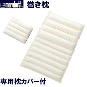 丸八真綿 巻き枕(まくら・マクラ) 専用カバー付 maruhachi