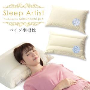 枕 丸八真綿マルハチプロ パイプ羽根枕 ホテル・旅館で人気の枕(まくら・マクラ) Sleep Artist/Pro's Partner |maruhachi