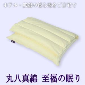 枕 丸八真綿マルハチプロ 折り重ね枕 ホテル・旅館で人気の枕(まくら・マクラ) 至福の眠り 送料無料 381634|maruhachi