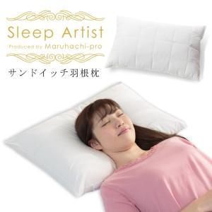 枕 丸八真綿マルハチプロ サンドイッチ羽根枕 ホテル・旅館で人気の枕(まくら・マクラ) Sleep Artist/Pro's Partner |maruhachi