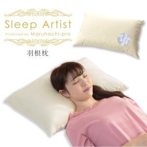 枕 丸八真綿マルハチプロ 羽根枕(ハード) ホテル・旅館で人気のフェザー枕(まくら・マクラ) Sleep Artist/Pro's Partner |maruhachi