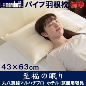 枕 丸八真綿マルハチプロ パイプ羽根枕(標準) ホテル・旅館で人気の枕(まくら・マクラ) 至福の眠り 送料無料|maruhachi