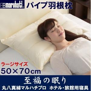 枕 丸八真綿マルハチプロ パイプ羽根枕(ラージサイズ) ホテル・旅館で人気の枕(まくら・マクラ) 至福の眠り 送料無料|maruhachi