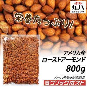 ローストアーモンド 1kg X 1袋...