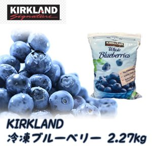 カークランド 冷凍ブルーベリー 2.27kg
