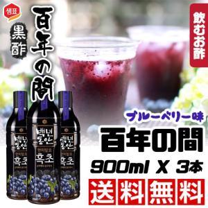 飲むお酢 黒酢百年の間 ブルーベリー味 900ml X 3本セット|maruhachimart