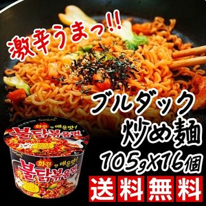 ブルダック炒め麺 105g X 16個|maruhachimart