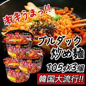 ブルダック炒め麺 105g X 3個|maruhachimart