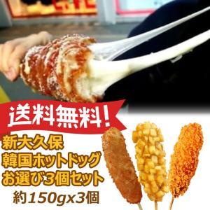 ★送料無料★ モッツァレラチーズホットドッグお選び3個セット 大人気新大久保韓国ホットドッグ、アリランホットドッグ、 のびのびチーズ