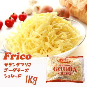 ★【Frico】オランダフリコ ゴーダチーズシュレッド★|maruhachimart