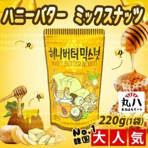 ★大人気♪ ハニーバター ミックスナッツ 220g X 1袋★ お菓子 カシューナッツ アーモンド ...