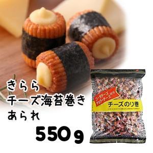 ★送料無料★きららチーズのり巻あられ(チェダー・ゴーダミックス)550g★|maruhachimart
