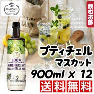 ミチョ マスカット 900ml X 12本(1BOX)|maruhachimart