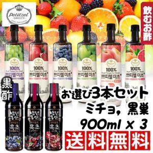★送料無料♪ プティチェル ミチョ + 黒酢 お選び3セット!!★|maruhachimart
