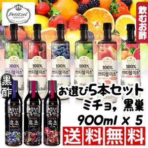 ★送料無料♪ プティチェル ミチョ + 黒酢 お選び5セット!!★|maruhachimart