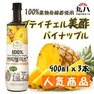 【送料無料】ミチョ パイナップル900mlx3個|maruhachimart