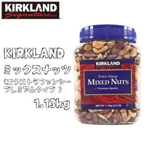 ★【KIRKLAND】カークランド ミックスナッツ 1.13kg ★