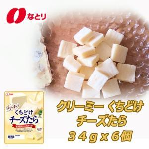 ★【なとり】クリーミー くちどけ チーズたら 34g×6個入り(要冷蔵)★|maruhachimart