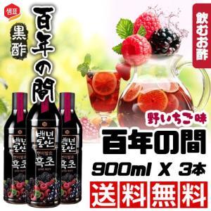 飲むお酢 黒酢百年の間 野いちご味 900ml X 3本セット|maruhachimart