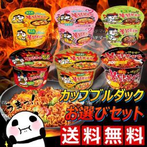 ★送料無料★全6種10個 激辛!! カップブルダック炒め麺10個お選びセット!!★|maruhachimart