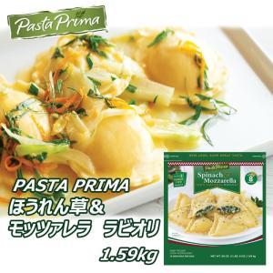 ★pasta prima ほうれん草とモッツァレラチーズのラビオリ 100%ナチュラル 1.59Kg★|maruhachimart