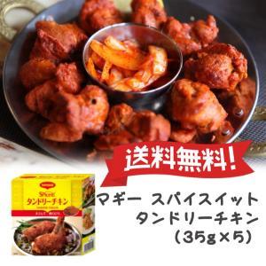 ★送料無料★マギー スパイスイット タンドリーチキン (35gx5) 鶏肉にまぶして焼くだけで、ピリ...