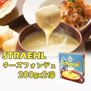 ★【STRAEHL】チーズフォンデュ 200g×2個セット(要冷蔵)★|maruhachimart