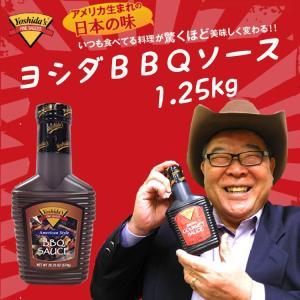【ヨシダソース】BBQソース 1.25kg