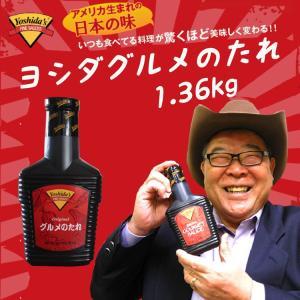 【yoshida`s】ヨシダ 無添加グルメのたれ 1.36kg