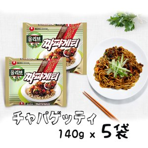 ★農心チャパゲティ (チャジャン麺) 5袋入り ◆|maruhachimart
