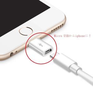 microUSB→iPhone iPad 用 8pin 端子 変換アダプタ microUSBケーブル...