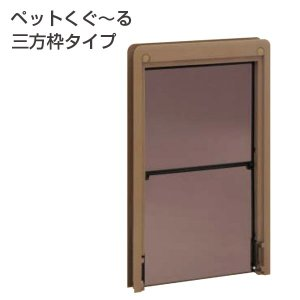 ATOM アトムリビンテック ペット用ドア ペットくぐーる 三方枠タイプペットドア 犬 猫 人気|maruhana-flower