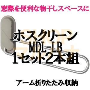 室内用ホスクリーン MDL-LB 296mm 窓枠付 左右1組【川口技研 室内物干し 部屋干し】 maruhana-flower