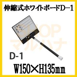 伸縮式ホワイトボード D-1 土牛産業|maruhana-flower