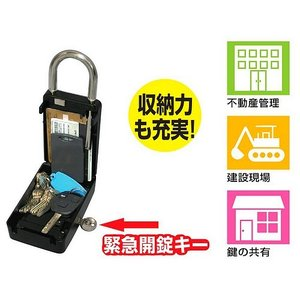ノムラテック 鍵の収納BOX キーストックEK 緊急開錠キー付 N-2364|maruhana-flower