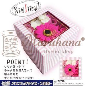 バスフレグランス ボックスアレンジ【花 バスフレグランス 入浴剤 ソープフラワー ギフト】|maruhana-flower
