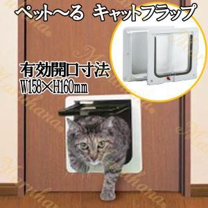 キャットフラップ ロック可能型 W158×H152mmユニフロー ペット出入口 猫 ペット ドア 扉 くぐり戸|maruhana-flower