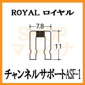 チャンネルサポート ASF-1 1500mm クローム【ロイヤル】